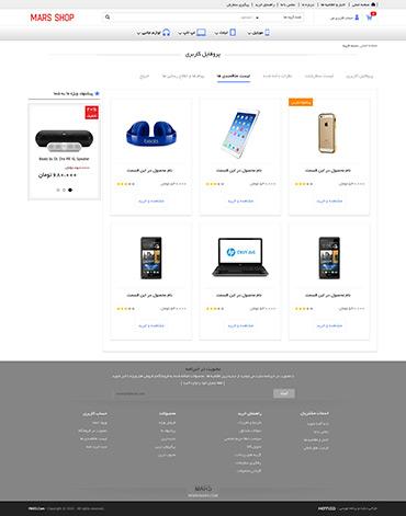 فروشگاه فن آسان - پروفایل کاربری - لیست علاقه مندی ها