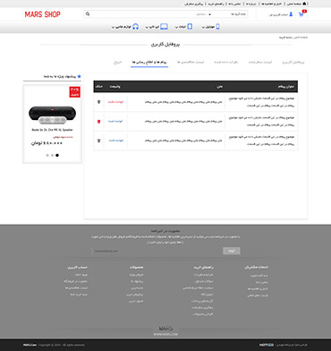 فروشگاه فن آسان - پروفایل کاربری - پیام ها و اطلاع رسانی ها