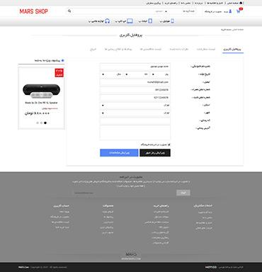 فروشگاه فن آسان - پروفایل کاربری