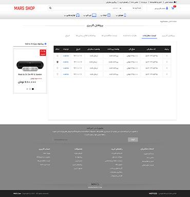 فروشگاه فن آسان - پروفایل کاربری - لیست سفارشات