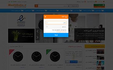فروشگاه اینترنتی مشهد سلام - مودال ورود اعضا