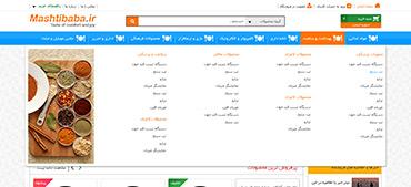فروشگاه اینترنتی مشهد سلام - منوی اصلی