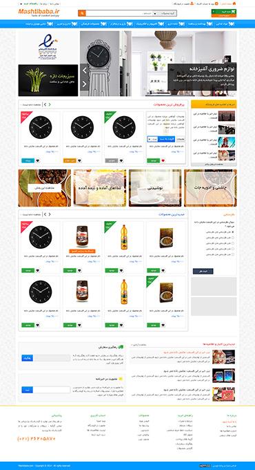فروشگاه اینترنتی مشهد سلام - صفحه اصلی