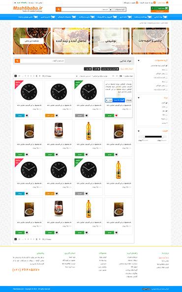 فروشگاه اینترنتی مشهد سلام - گروه محصولات