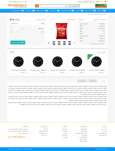فروشگاه اینترنتی مشهد سلام - جزئیات محصول / توضیحات