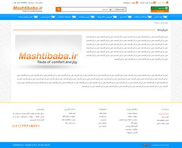 فروشگاه اینترنتی مشهد سلام - درباره ما
