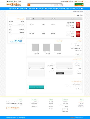 فروشگاه اینترنتی مشهد سلام - سبد خرید
