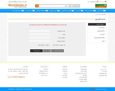 فروشگاه اینترنتی مشهد سلام - حساب کاربری