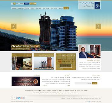 قو الماس خاورمیانه - صفحه اصلی