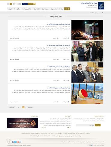 قو الماس خاورمیانه - اخبار و اطلاعیه ها