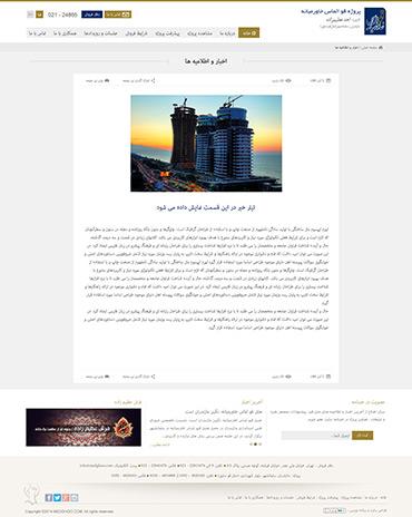 قو الماس خاورمیانه - جزئیات خبر