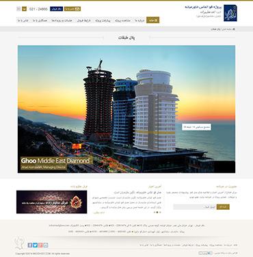 قو الماس خاورمیانه - پلان طبقات
