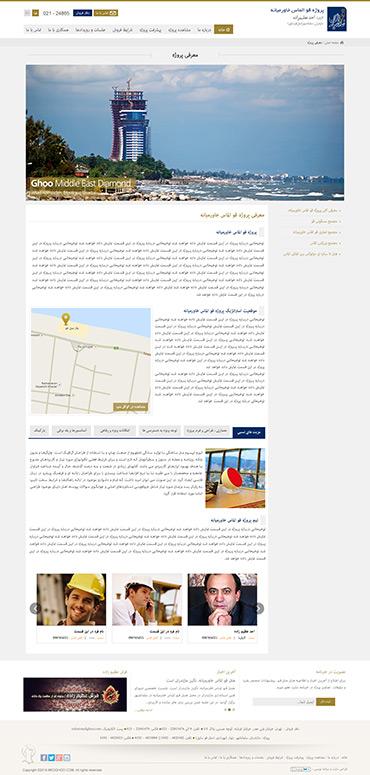 قو الماس خاورمیانه - معرفی پروژه