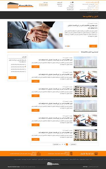 مجتمع مسکونی نارنجستان - اخبار و اطلاعیه ها