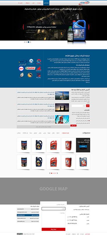 شرکت نوروز قشم - صفحه اصلی