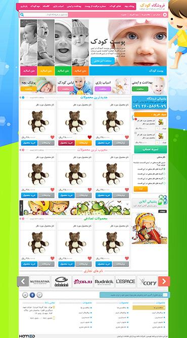 فروشگاه نوزادی - صفحه اصلی