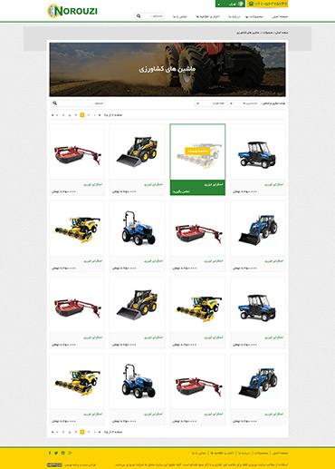 فروشگاه لوازم کشاورزی نوروزی - محصولات