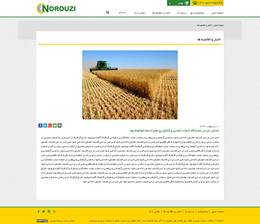 فروشگاه لوازم کشاورزی نوروزی - جزئیات خبر