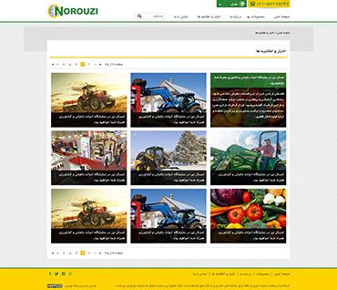 فروشگاه لوازم کشاورزی نوروزی - اخبار و اطلاعیه ها