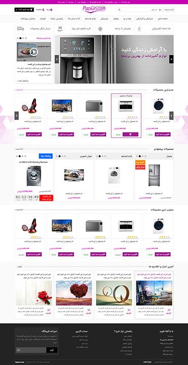 فروشگاه اینترنتی پاپیون - صفحه اصلی