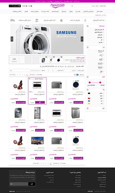 فروشگاه اینترنتی پاپیون - گروه محصولات