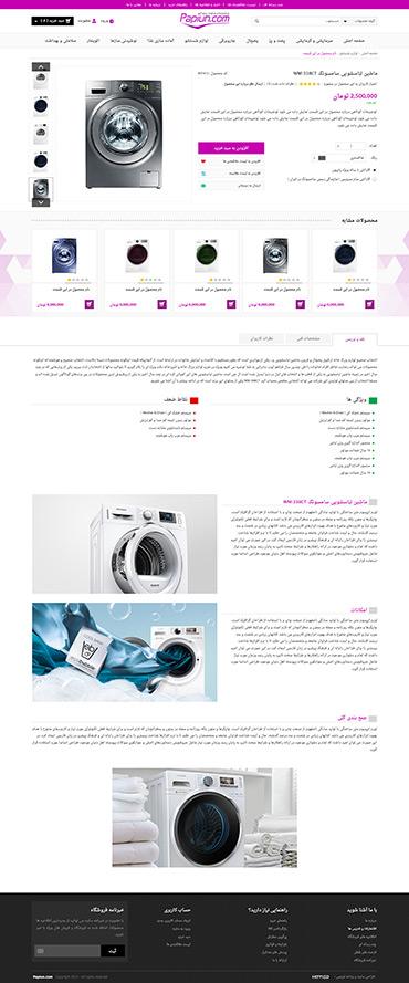 فروشگاه اینترنتی پاپیون - جزئیات محصول