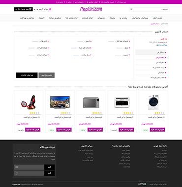 فروشگاه اینترنتی پاپیون - حساب کاربری
