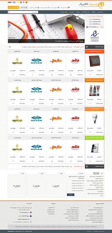 فروشگاه پارسیان الکتریک (تهیه و توضیع کالای الکتریکی) - صفحه اصلی