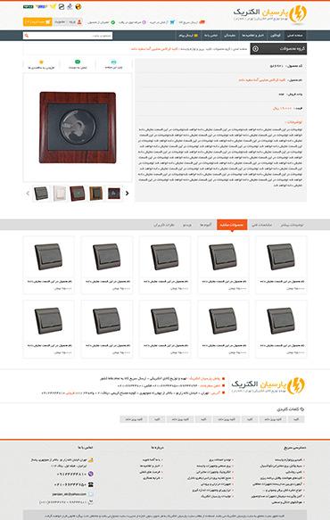 فروشگاه پارسیان الکتریک (تهیه و توضیع کالای الکتریکی) - جزئیات محصول - محصولات مشابه