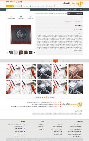 فروشگاه پارسیان الکتریک (تهیه و توضیع کالای الکتریکی) - جزئیات محصول - آلبوم ها