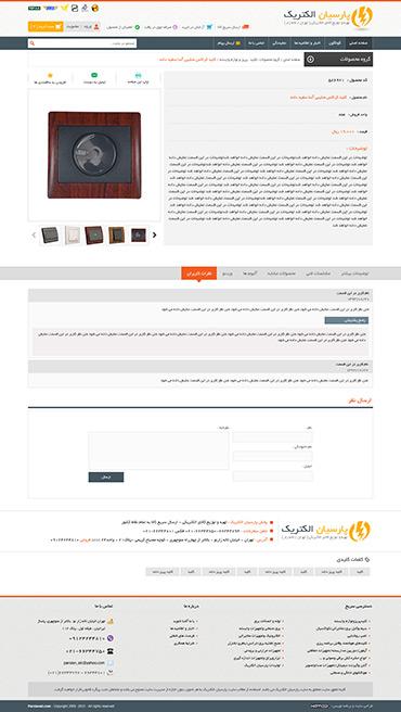 فروشگاه پارسیان الکتریک (تهیه و توضیع کالای الکتریکی) - جزئیات محصول - نظرات کاربران