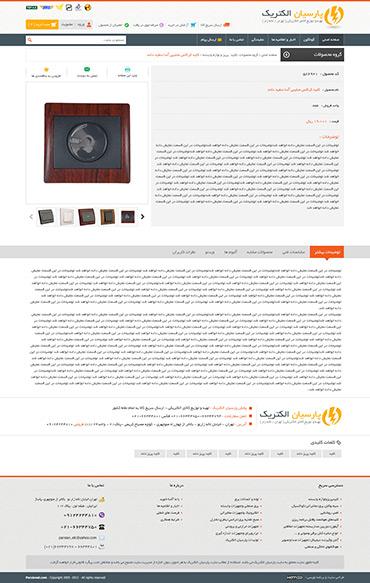 فروشگاه پارسیان الکتریک (تهیه و توضیع کالای الکتریکی) - جزئیات محصول - توضیحات بیشتر