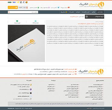 فروشگاه پارسیان الکتریک (تهیه و توضیع کالای الکتریکی) - جزئیات خبر