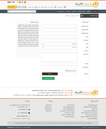 فروشگاه پارسیان الکتریک (تهیه و توضیع کالای الکتریکی) - فرم عضویت