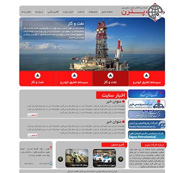 شرکت پیشگامان تجارت رفیع نوین - صفحه اصلی