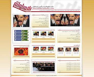 سایت جامع طنز و سرگرمی پدرصلواتی - صفحه اصلی