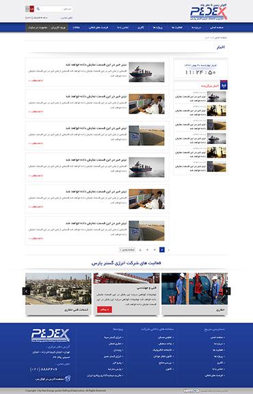شرکت انرژی گستر پارس - لیست اخبار