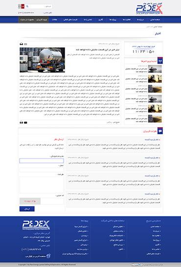 شرکت انرژی گستر پارس - جزئیات خبر