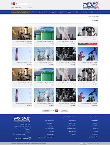 شرکت انرژی گستر پارس - لیست مقالات