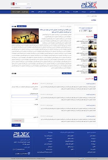 شرکت انرژی گستر پارس - جزئیات مقاله