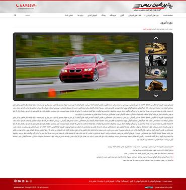 آموزشگاه رانندگی حرفه ای پرشین ریس - جزئیات دوره