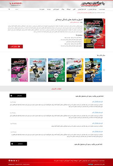 آموزشگاه رانندگی حرفه ای پرشین ریس - جزویات کتاب های آموزشی