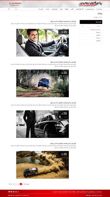 آموزشگاه رانندگی حرفه ای پرشین ریس - وبلاگ