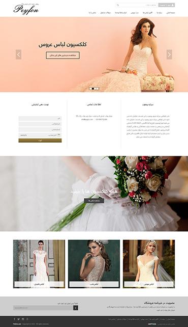 مزون لباس عروس پیفون - صفحه اصلی