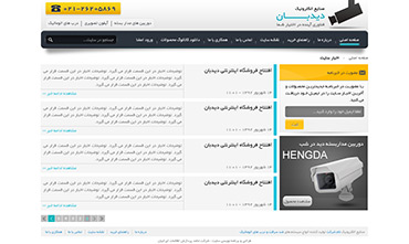 صنایع الکترونیک دیده بان - لیست اخبار