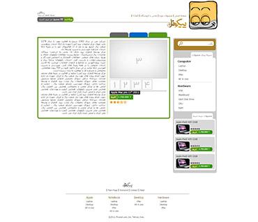 فروشگاه اینترنتی پیکونل - جزئیات محصول