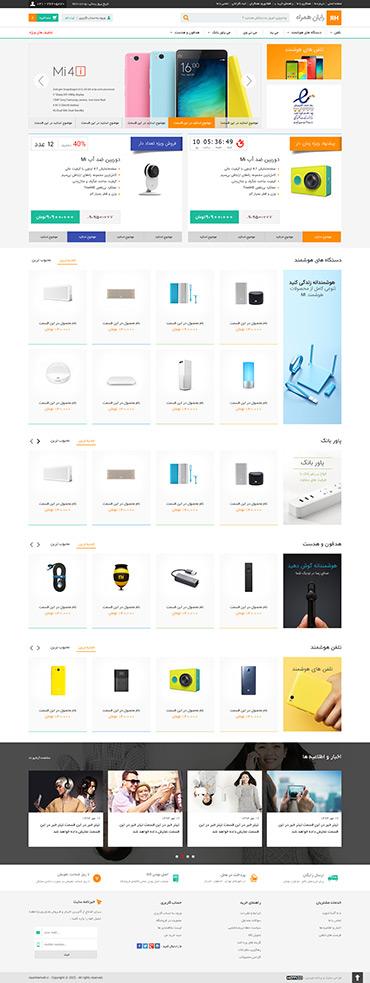 فروشگاه رایانه همراه - صفحه اصلی