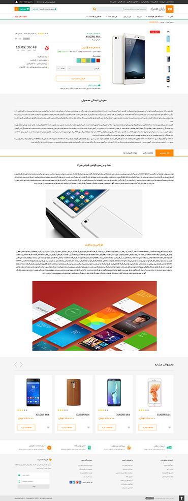 فروشگاه رایانه همراه - جزئیات محصول - نقد و بررسی