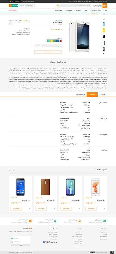 فروشگاه رایانه همراه - جزئیات محصول - مشخصات فنی