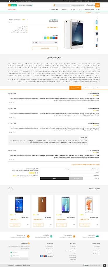 فروشگاه رایانه همراه - جزئیات محصول - نظرات کاربران
